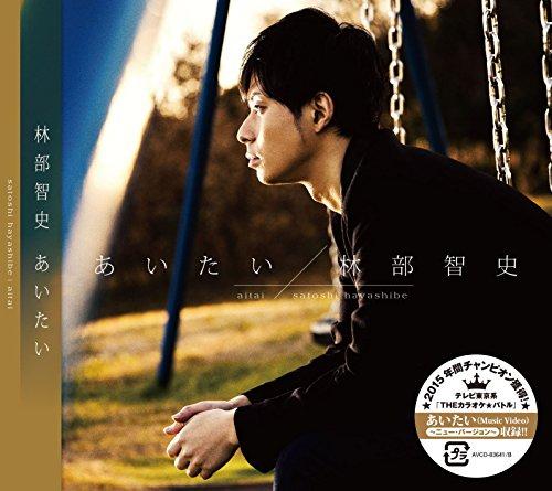 あいたい(CD+DVD)(新ミュージックビデオ収録ver.)