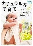 ナチュラルな子育て だっこ おっぱい 布おむつ (クーヨンBOOKS5)