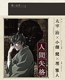 青い文学シリーズ 人間失格 第2巻[Blu-ray/ブルーレイ]