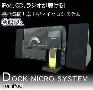 オーム iPod Dock搭載CDステレオシステムOHM MCM-I600N