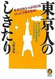 東京人のしきたり―そのスカシっぷりには、けっこう笑えるね! (KAWADE夢文庫)
