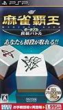 マイコミBEST 麻雀覇王ポータブル 段級バトル