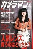 カメラマン 2012年 01月号 [雑誌]