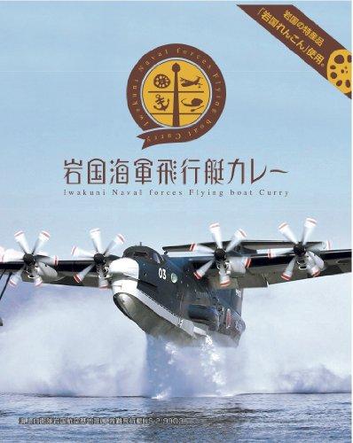 岩国海軍飛行艇カレー 200g