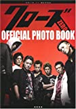 クローズZERO OFFICIAL PHOTO BOOK (AKITA DX SERIES)