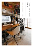 プライベート・スタジオ作曲術 音楽が生まれる場所を訪ねて (P-Vine Books) (P‐Vine BOOKs)