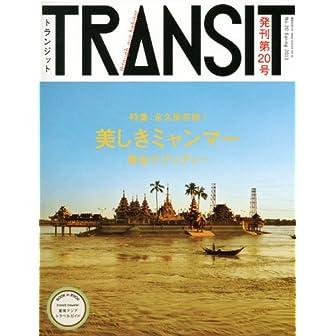 TRANSIT(トランジット)20号 美しきミャンマーの宝もの (講談社MOOK)