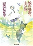 鏡の迷宮、白い蝶 美波の事件簿 (創元推理文庫)