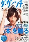 ダ・ヴィンチ 2013年 04月号 [雑誌]
