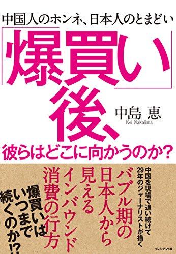 「爆買い」後、彼らはどこに向かうのか?—中国人のホンネ、日本人のとまどい