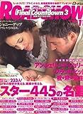 ROADSHOW (ロードショー) 2008年 11月号 [雑誌]