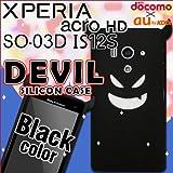 Xperia acro HD SO-03D / IS12S用 : 悪魔 デビルシリコンケース : ブラックデビル