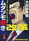 ムダヅモ無き改革 ~16巻 (大和田秀樹)