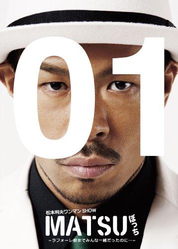 松本利夫ワンマンSHOW『MATSUぼっち』 [DVD]