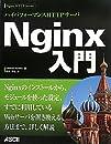 ハイパフォーマンスHTTPサーバ Nginx入門