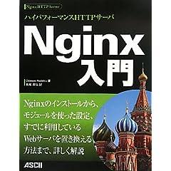 �n�C�p�t�H�[�}���XHTTP�T�[�o Nginx���