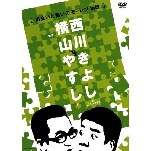 横山やすしvs西川きよし[出会いと闘いのモーレツ伝説] [DVD]