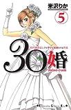 30婚miso・com 5 (5) (講談社コミックスキス)