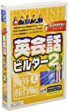 Amazon.co.jpもうわすれないシリーズ 英会話ビルダー 2 海外旅行編 上