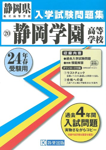 静岡学園高等学校入試問題集 平成24年春受験用
