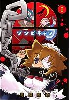 ゾンビチャン 1 (サンデーGXコミックススペシャル)