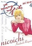 ニコイチ4巻 (デジタル版ヤングガンガンコミックス)