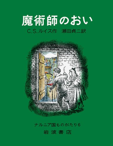 魔術師のおい(ナルニア国ものがたり(6))