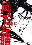 新版 丹下左膳 / 米良 仁 のシリーズ情報を見る