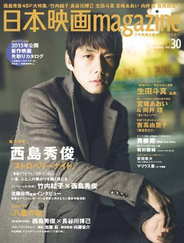 日本映画magazine Vol.30 (OAK MOOK 455)