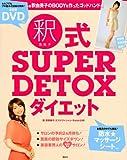 釈恵美子式 SUPER DETOX ダイエット