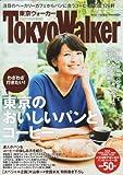 Tokyo Walker (東京ウォーカー) 2012年 11/3号