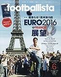 月刊フットボリスタ 2016年6月号