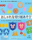 おしゃれな切り紙あそび (レディブティックシリーズno.3280)