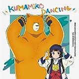 TVアニメ「 くまみこ 」エンディングテーマ「 KUMAMIKO DANCING 」