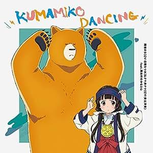 TVアニメ「 くまみこ 」エンディングテーマ「 KUMAMIKO DANCING 」 [CD]
