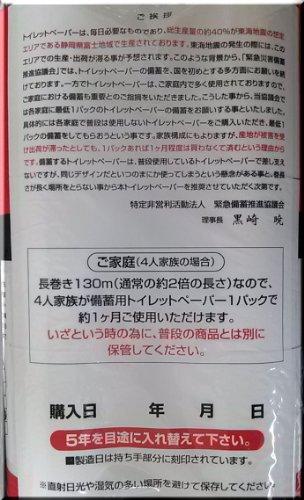 防災備蓄用 トイレットペーパー60ロール入り NPO法人 緊急災害備蓄推進協議会 認定