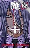 魔王 JUVENILE REMIX(2)【期間限定 無料お試し版】 (少年サンデーコミックス)