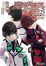 魔法科高校、Fate/strange Fake、未踏召喚など電撃文庫1月新刊
