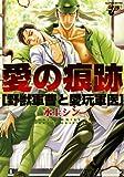 愛の痕跡 ~野獣軍曹と愛玩軍医~ ((ジュネットコミックス ピアスシリーズ))
