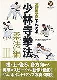 連続写真で究める少林寺拳法 柔法編〈3〉