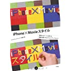 iPhone×Movieスタイル ~好奇心をアートに変える動画の撮り方&クリエイティブガイド (コノマド<co-nomad>)
