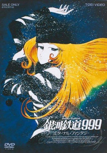 銀河鉄道999 エターナル・ファンタジー [DVD]