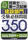 技術士第一次試験「建設部門」受験必修問題350〈平成23年度版〉