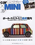 car MAGAZINE×MINI―カー・マガジンが送るまるごと1冊ミニの本 (NEKO MOOK 1381)