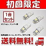 【4個セット】 LED T10 20系ヴェルファイア/アルファード 光量3倍タイプ 15連級 SMD ホワイト 前期