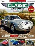 クラシック&スポーツカー vol.2 (インプレスムック)