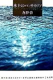 水上のパッサカリア