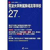 筑波大学附属駒場高等学校 27年度用 (高校別入試問題シリーズ)