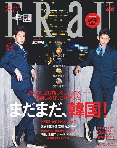 FRaU (フラウ) 2011年 05月号 [雑誌]