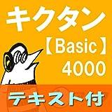 キクタン Basic 4000【英単語テキスト付】(アルク) [ダウンロード]